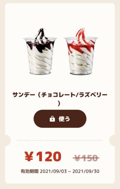 バーガーキングサンデー(チョコレート/ラズベリー)30円引き
