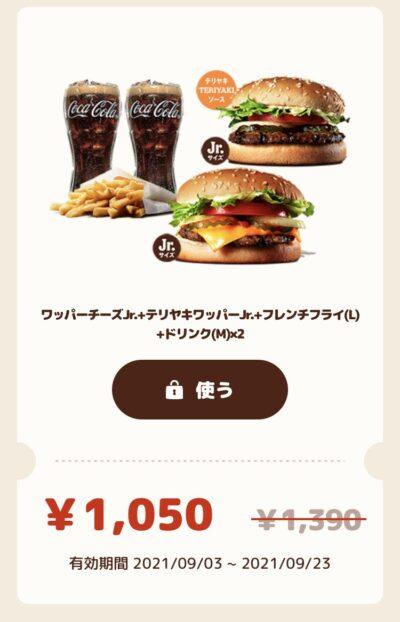 バーガーキングワッパーチーズJr.+テリヤキワッパーJr.+ポテトL+ドリンクM2 340円引き