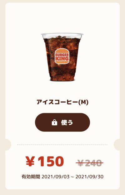 バーガーキングアイスコーヒーM90円引き