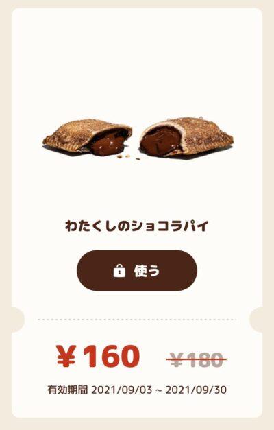 バーガーキングわたくしのショコラパイ20円引き