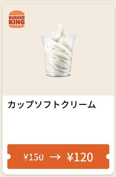 バーガーキングカップソフトクリーム30円引き