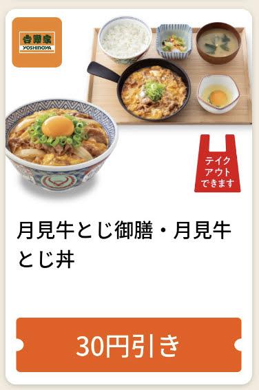 吉野家月見牛とじ御膳・丼30円引き