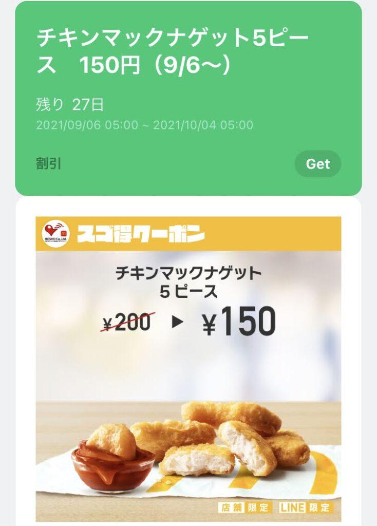 マクドナルドチキンマックナゲット5P50円引き