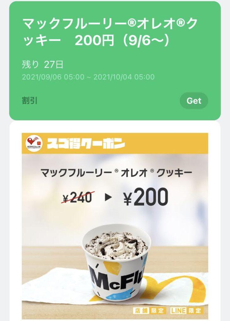 マクドナルドマックフルーリー®オレオクッキー40円引き