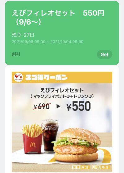 マクドナルドえびフィレオMセット140円引き