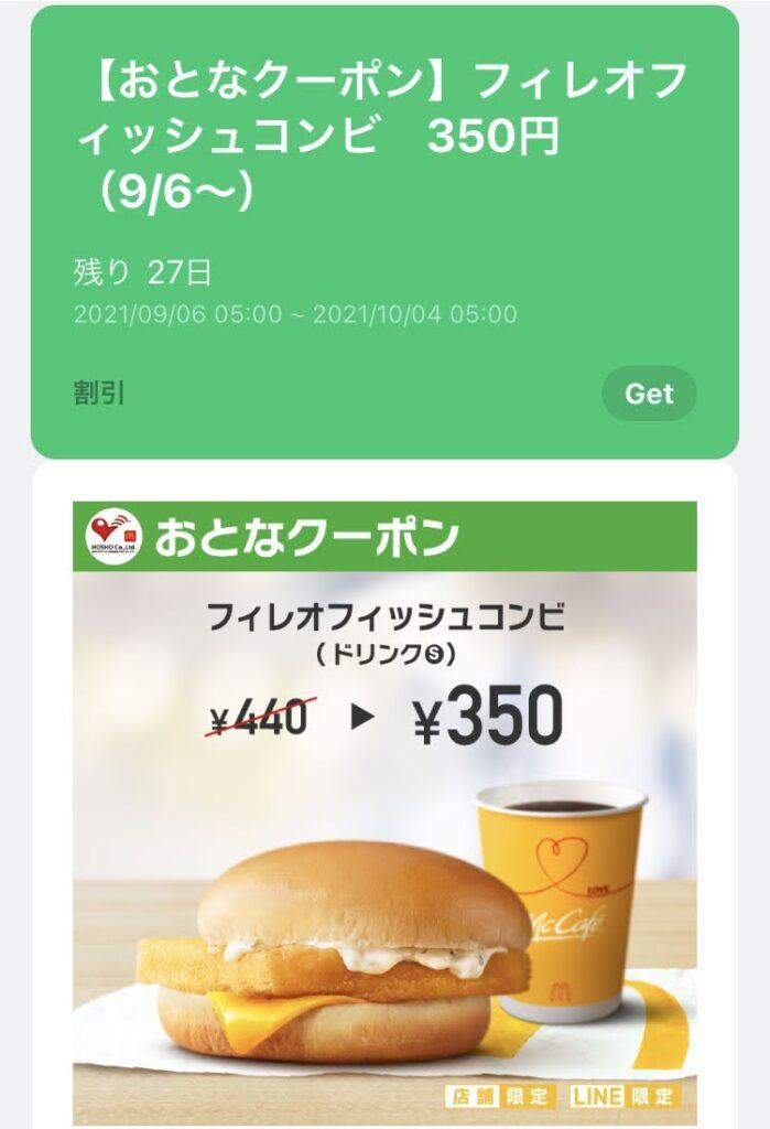 マクドナルドフィレオフィッシュコンビ90円引き