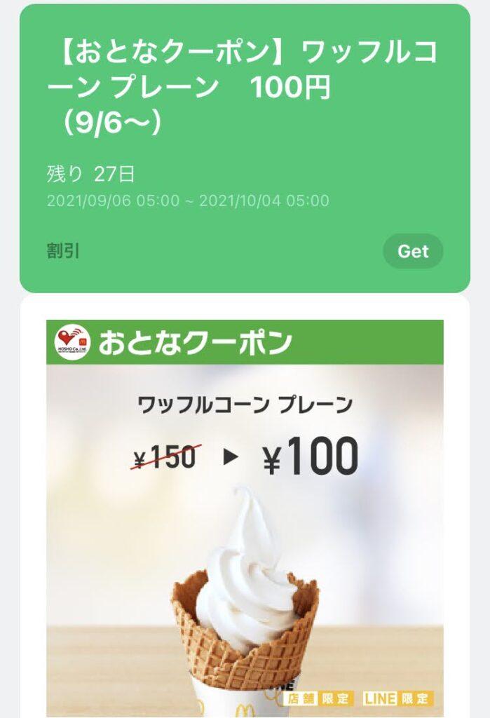 マクドナルドワッフルコーンプレーン50円引き
