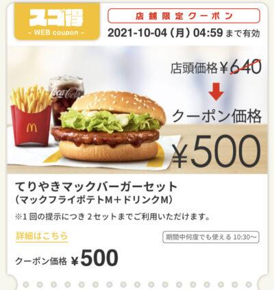 マクドナルドてりやきマックバーガーMセット140円引き