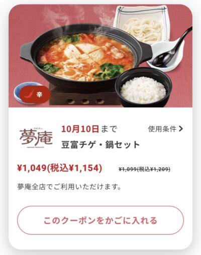 夢庵豆富チゲ・鍋セット55円引き