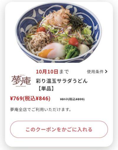 夢庵彩り温玉サラダうどん53円引き