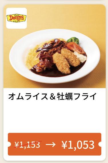 デニーズオムライス&牡蠣フライ100円引き