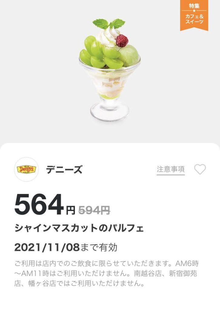 デニーズシャインマスカットのパルフェ30円引き