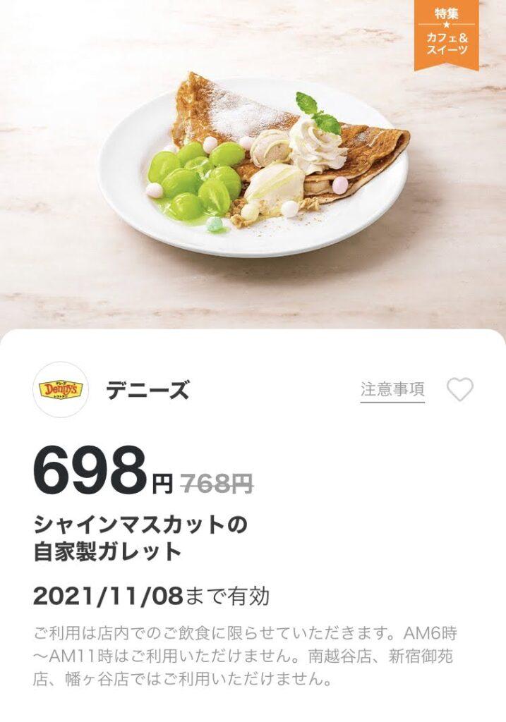 デニーズシャインマスカットの自家製ガレット70円引き