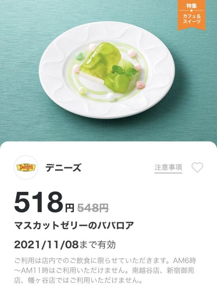 デニーズマスカットゼリーのババロア30円引き