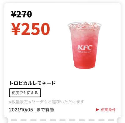 ケンタッキートロピカルレモネード20円引き
