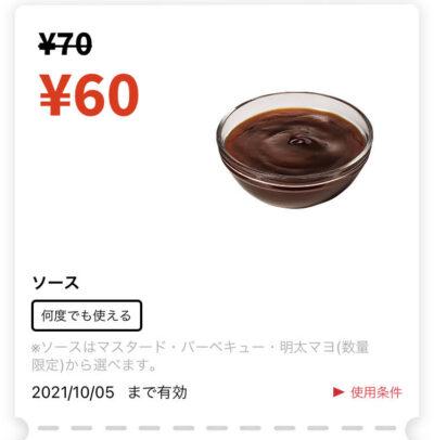 ケンタッキーソース 10円引き
