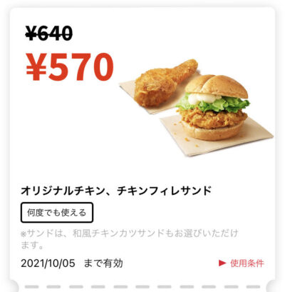 ケンタッキーチキンフィレサンド+オリジナルチキン70円引き