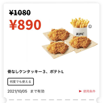ケンタッキー骨なしケンタッキー3+ポテトL190円引き