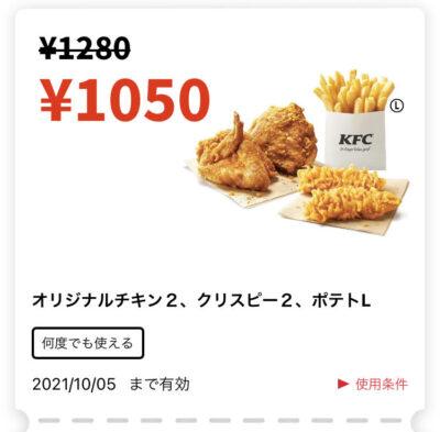 ケンタッキーオリジナル2+クリスピー2+ポテトL230円引き