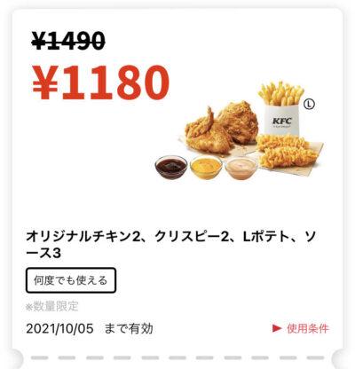 ケンタッキーオリジナル2+クリスピー2+ポテトL+ソース3 310円引き