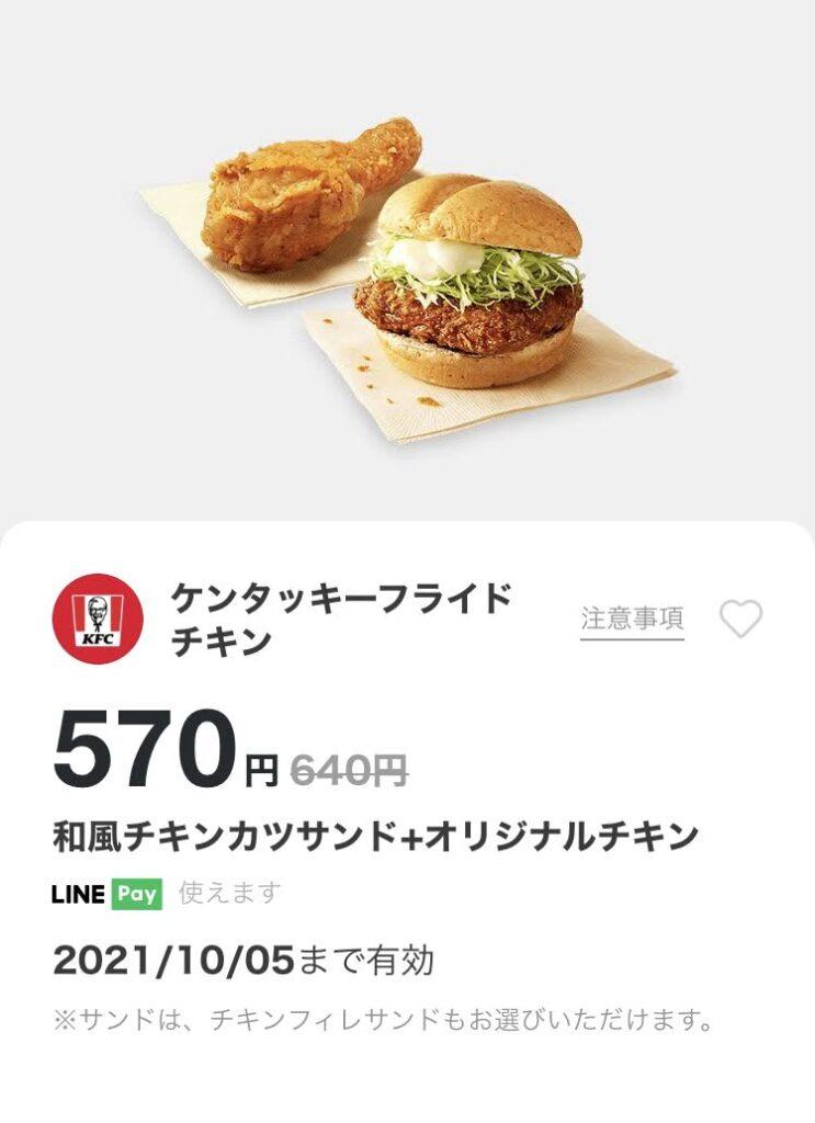 ケンタッキー和風チキンカツサンド+オリジナルチキン70円引き