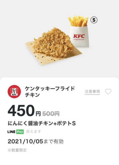 ケンタッキーにんにく醤油チキン+ポテトS50円引き