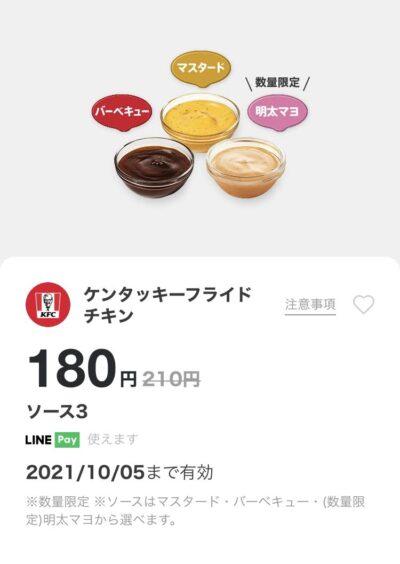 ケンタッキーソース3 30円引き