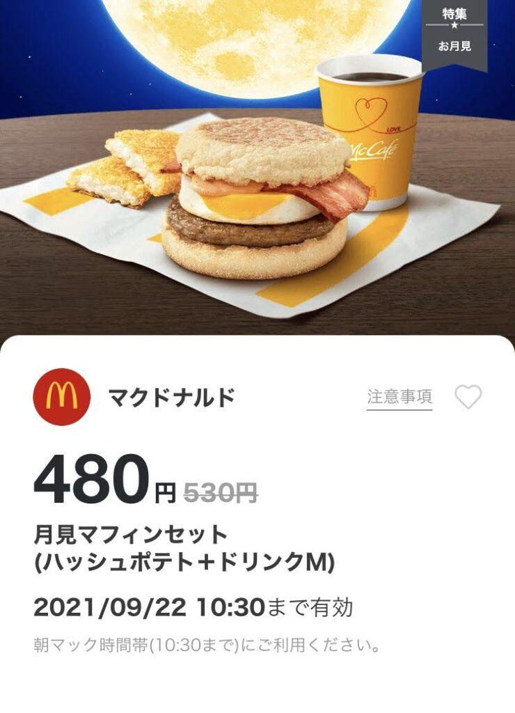 マクドナルド月見マフィンMセット50円引き