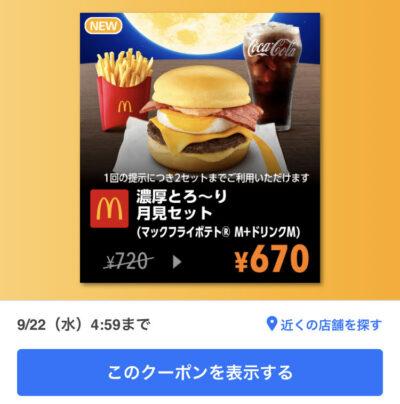 マクドナルド濃厚とろ~り月見Mセット50円引き