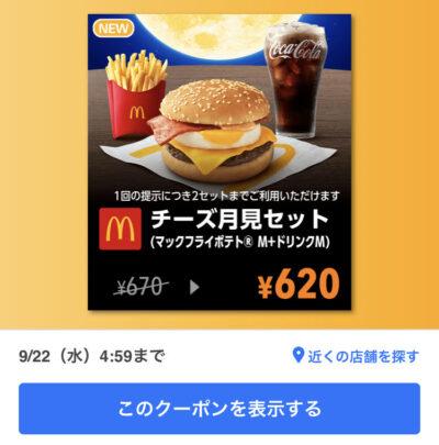 マクドナルドチーズ月見Mセット50円引き