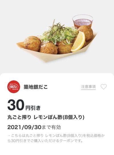 銀だこ丸ごと搾りレモンぽん酢8個30円引き