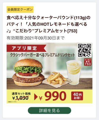 FRESHNESS BURGERクラシックバーガー選べるプレミアムセット40円引き