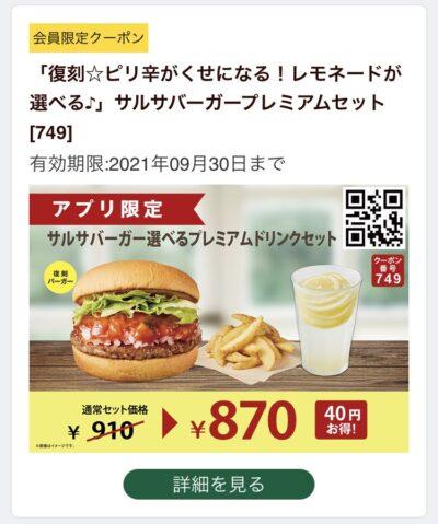 FRESHNESS BURGERサルサバーガープレミアムセット40円引き