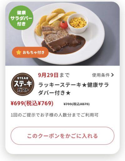 ステーキガストラッキーステーキ110円引き