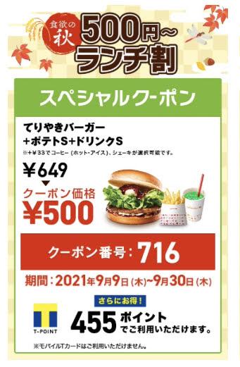 ロッテリアてりやきバーガー+ポテトS+ドリンクS149円引き