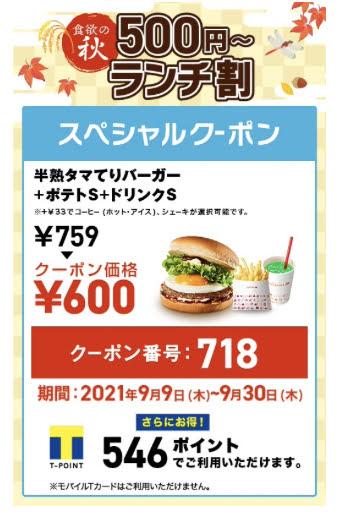 ロッテリア半熟タマてりバーガー+ポテトS+ドリンクS159円引き