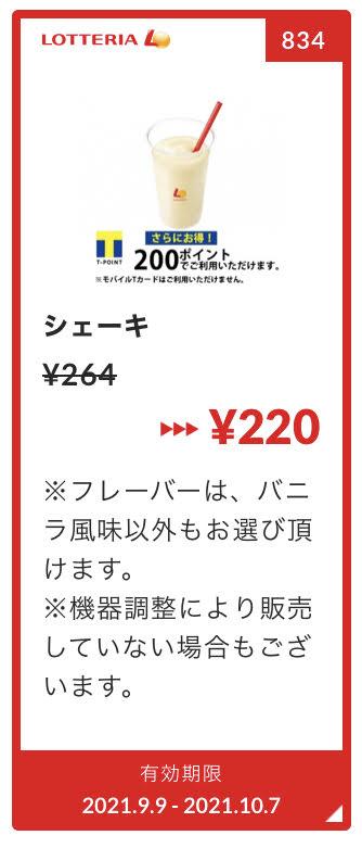 ロッテリアシェーキ44円引き