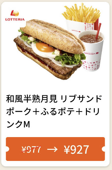 ロッテリア和風半熟月見リブサンドポーク+ふるポテ+ドリンクM50円引き