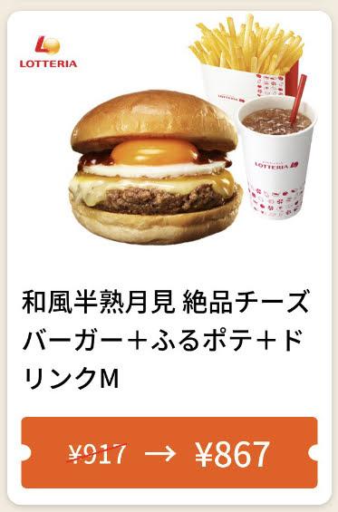 ロッテリア和風半熟月見絶品チーズバーガー+ふるポテ+ドリンクM50円引き