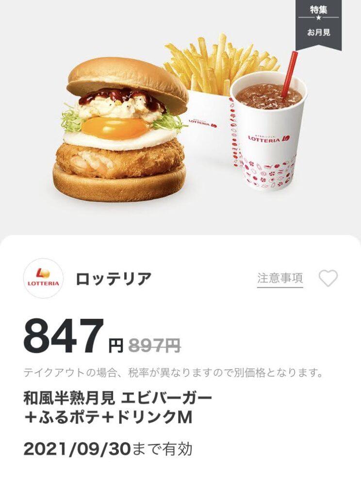 ロッテリア和風半熟月見エビバーガー+ふるポテ+ドリンクM50円引き