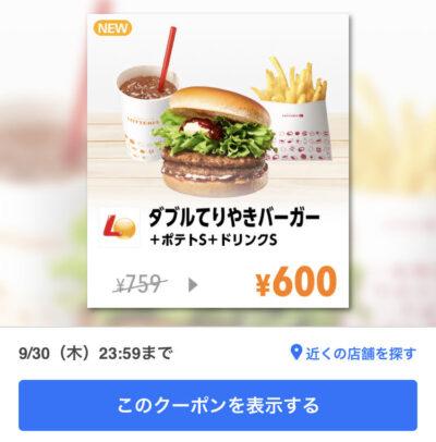 ロッテリアダブルてりやきバーガー+ポテトS+ドリンクS159円引き