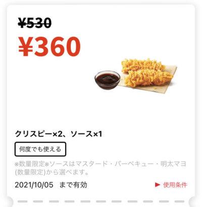 ケンタッキークリスピー2+ソース1 170円引き