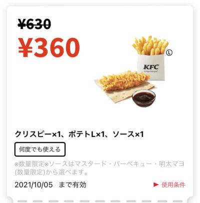 ケンタッキークリスピー1+ポテトS1+ソース1 270円引き