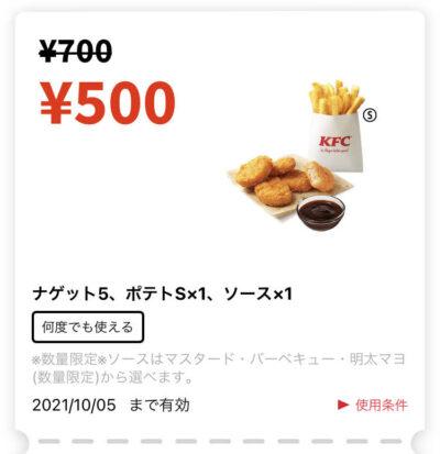 ケンタッキーナゲット5+ポテトS1+ソース1 200円引き