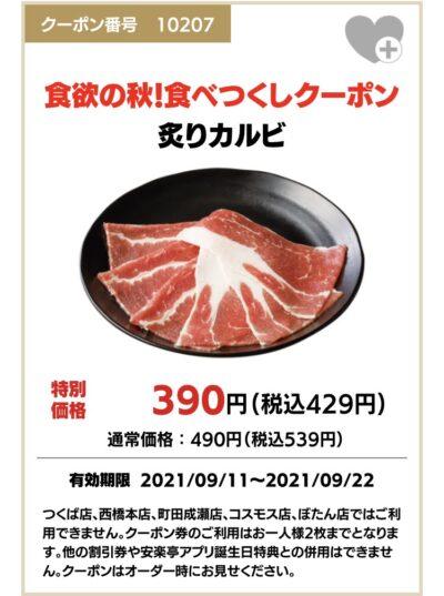 安楽亭炙りカルビ110円引き