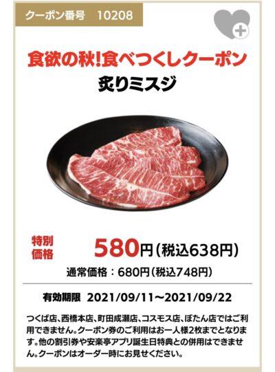 安楽亭炙りミスジ110円引き