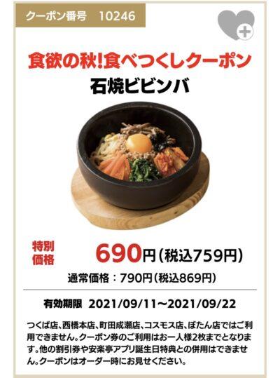 安楽亭石焼ビビンバ110円引き
