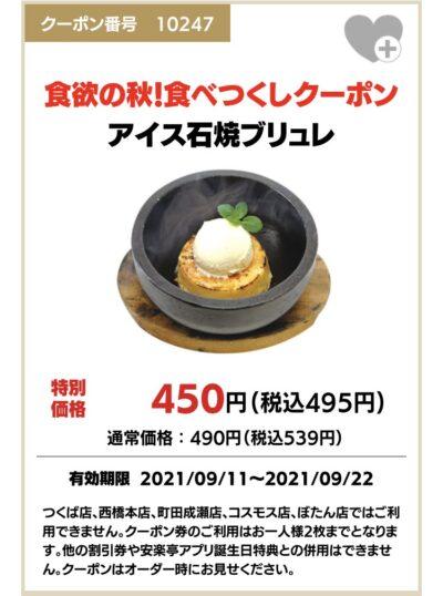 安楽亭アイス石焼ブリュレ44円引き