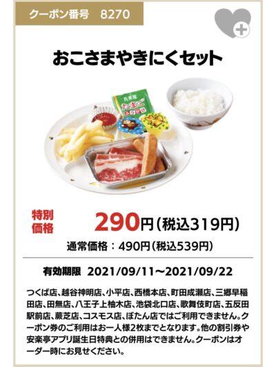 安楽亭おこさまやきにくセット220円引き