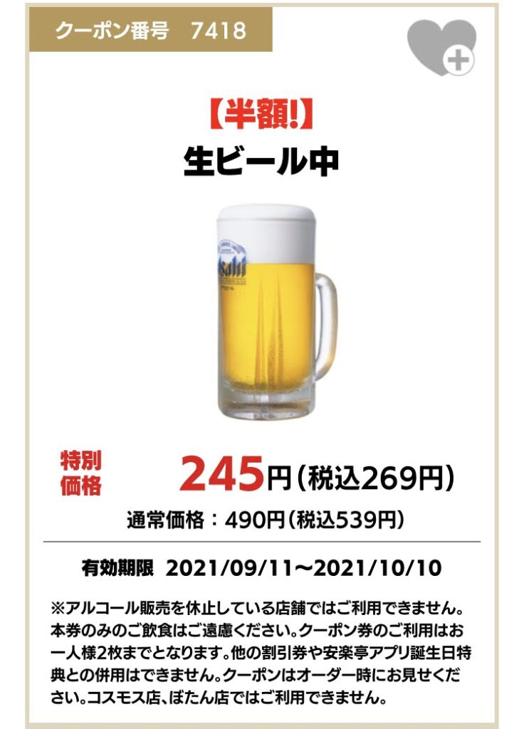 安楽亭生ビール中半額